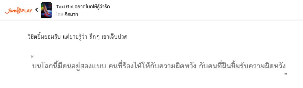 คิดมาก_01