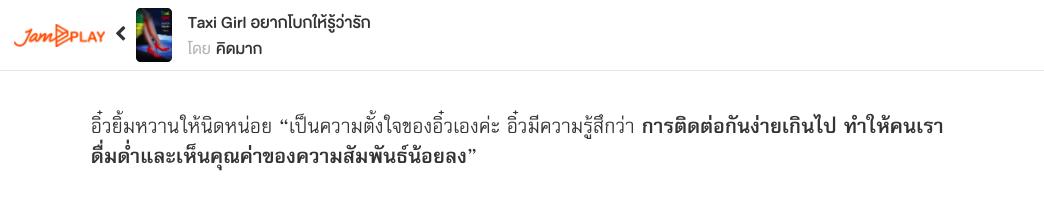 คิดมาก_02