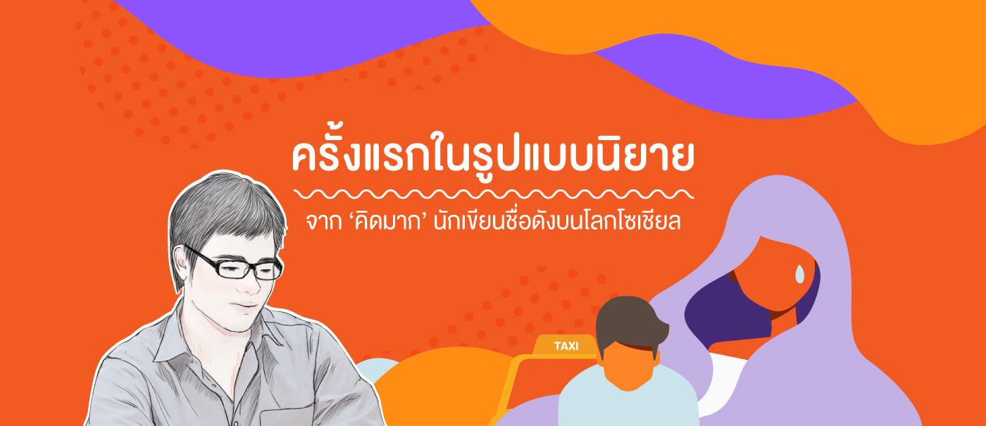 Articlecover_Kidmakk_ad_March (1)