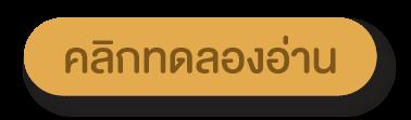 Banner_MLT_ชันสูตรพิสูจน์รัก_1920X480_click