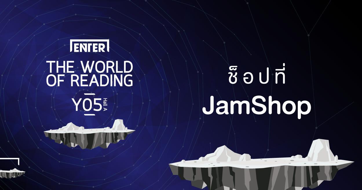 ENTER-Jamshop