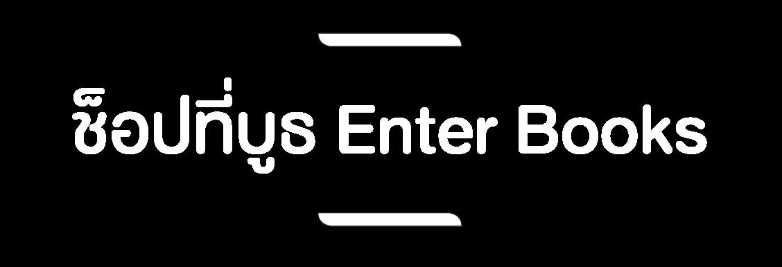 ENTER_ช็อปที่-Enter-Books_C1