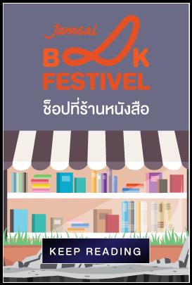 ENTER_book_fair_2018_w3_icon3