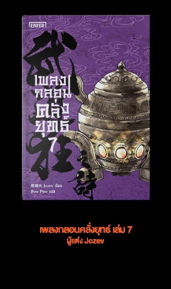 ENTER_book_fair_newbook_w2_B2
