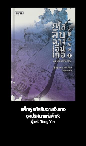 ENTER_book_fair_newbook_w2_B7