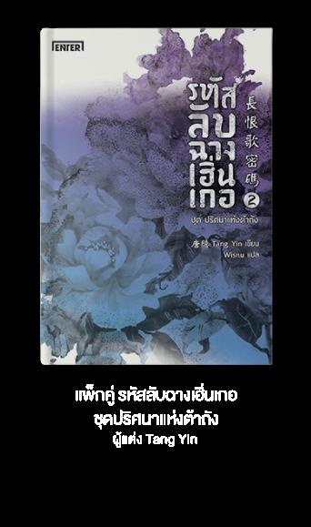 ENTER_book_fair_newbook_w2_B8