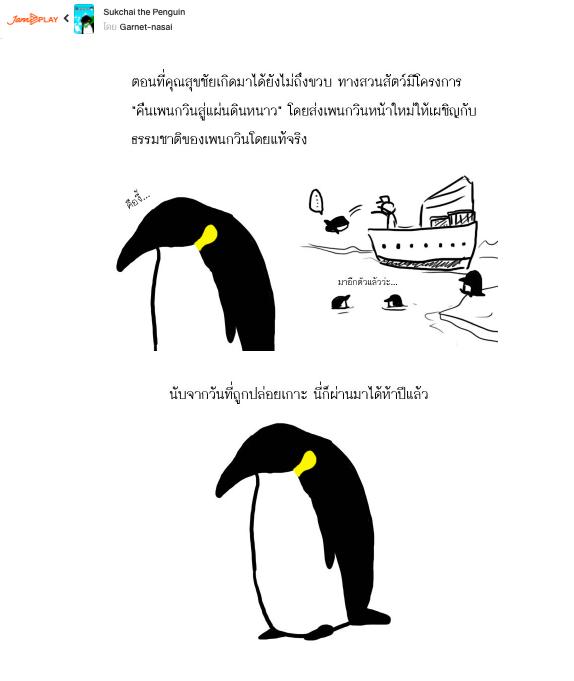 Snap_คุณสุขชัย_02