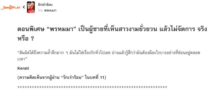 Snap_รักเร่าร้อน_02