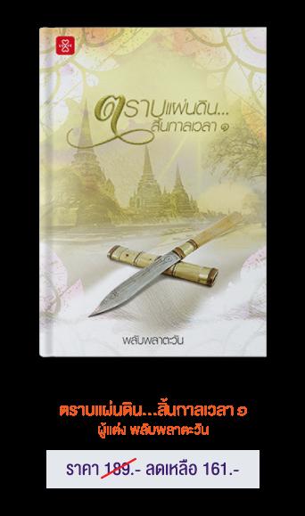 jamsai_book_fair_newbook_LOVE_1-3