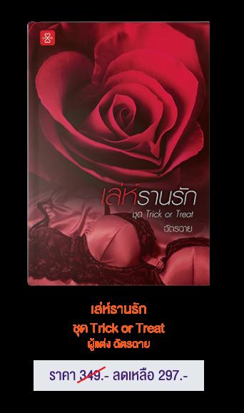 jamsai_book_fair_newbook_LOVE_B2