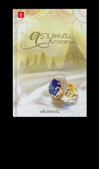 jamsai_book_fair_newbook_LOVE_B5