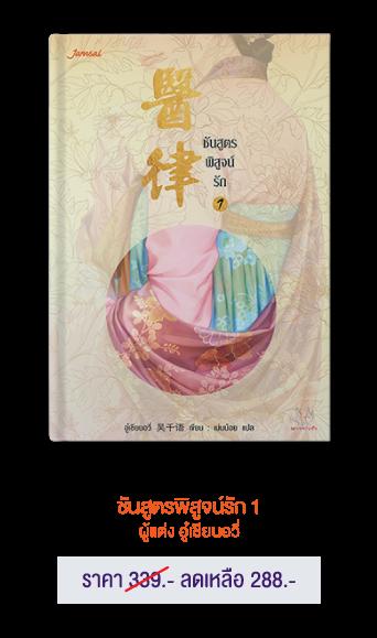 jamsai_book_fair_newbook_MTL_B1