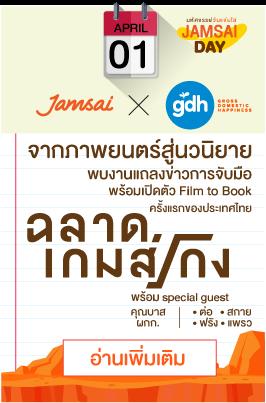 jamsai_book_fair_w3_ฉลาดเกมส์โกง