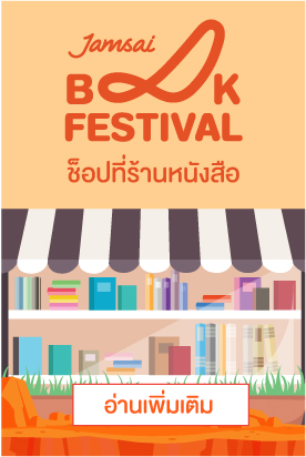 jamsai_book_fair_w4_icon3