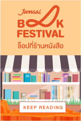 jamsai_book_fair_w4_icon3