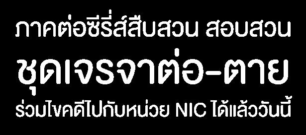 Banner_Love_เจราต่อตาย_copy