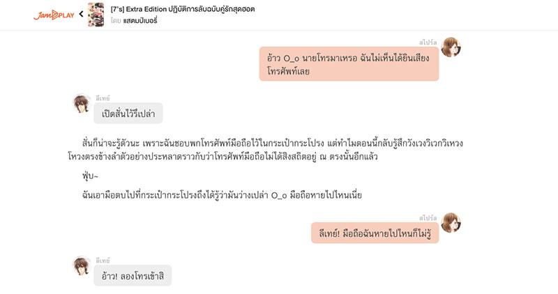 ChatLog_7's_01_Edit