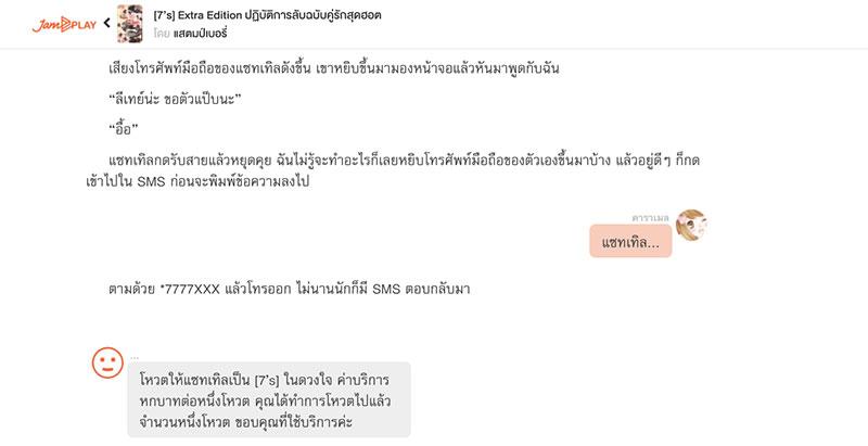 ChatLog_7's_03_Edit