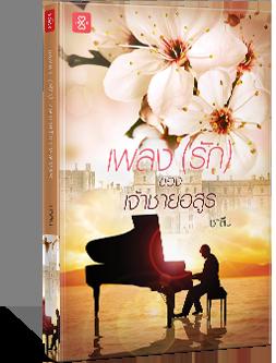 Cover_-เพลง-(รัก)-ของเจ้าชายอสูร