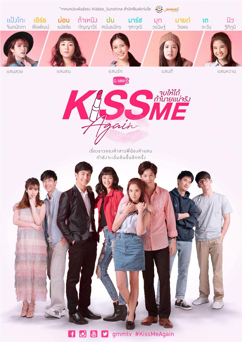 Kiss-Again