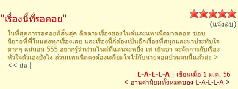 jamsai_บันทึกรักอันตรายยัยจอมโหด_003