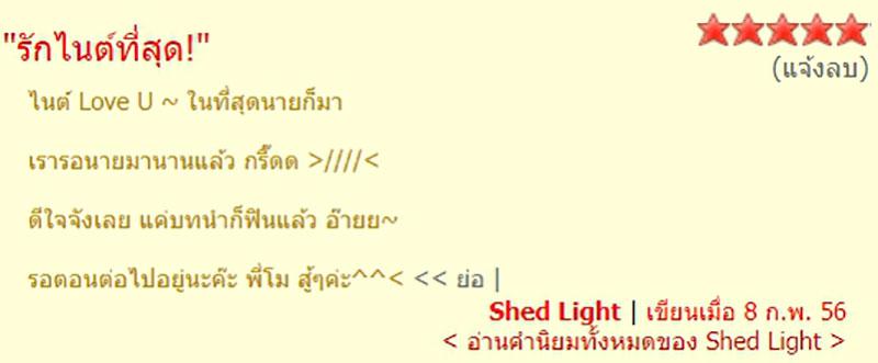 jamsai_บันทึกรักอันตรายยัยจอมโหด_004