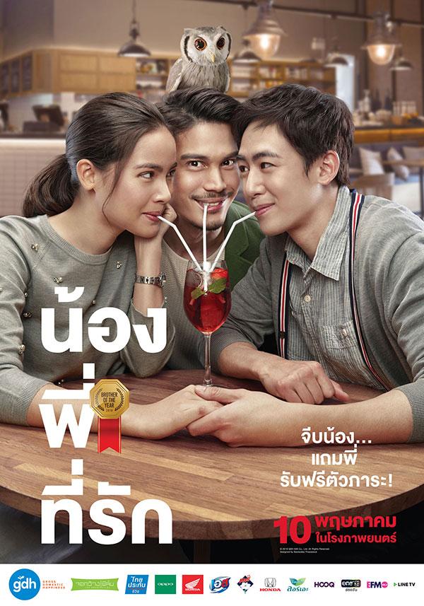 น้อง-พี่-ที่รัก_Poster
