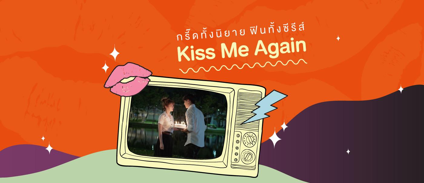 KissMeAgain_TheSeries_Cover