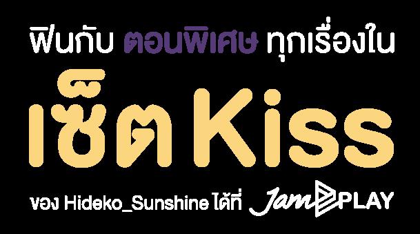 herojamsai_resetkiss_Copy