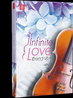 Infinite Love ยิ่งกว่ารัก