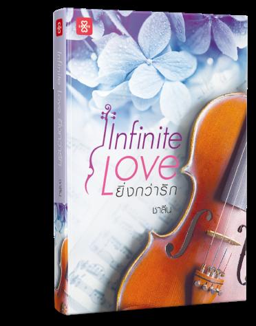Banner_Love_Infinite_1920X480_B1