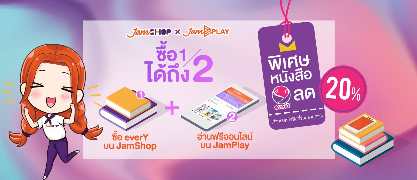 JamShopxJamPlay-Promotion