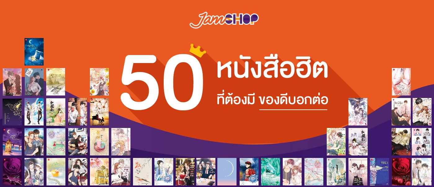 TOP50-03