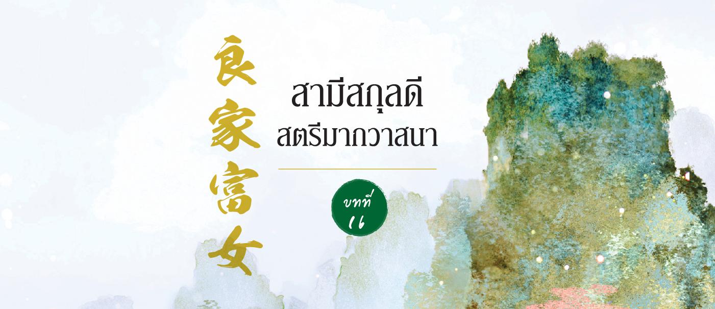 ทดลองอ่าน สามีสกุลดี สตรีมากวาสนา บทที่ 16 | Jamsai