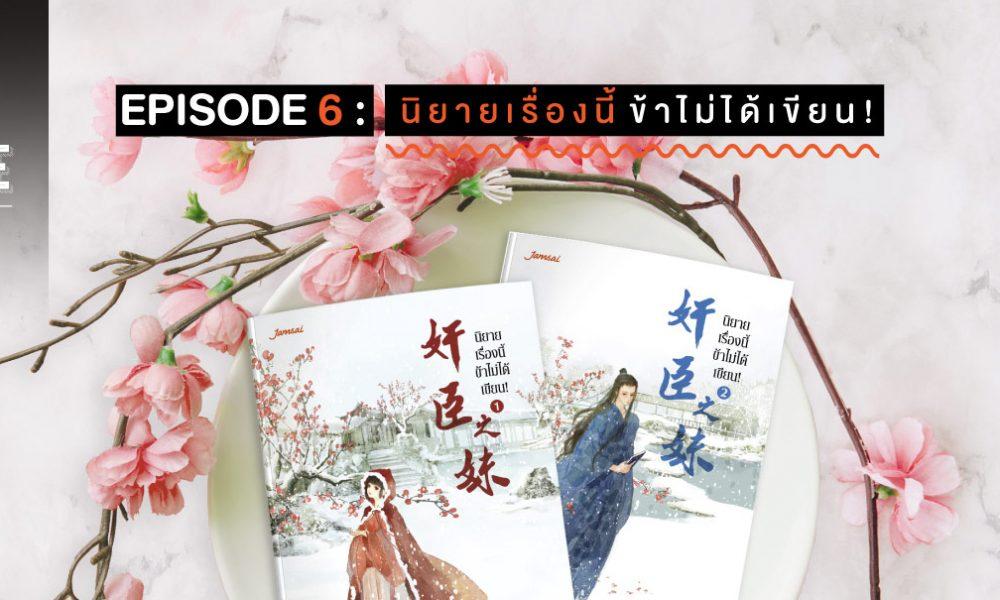 PODCAST] The Main Course EP 06 – 'นิยายเรื่องนี้ข้าไม่ได้เขียน' สนุก