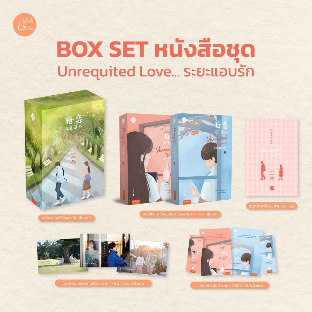 Box Set Unrequited Love
