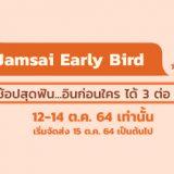 Jamsai Early Bird