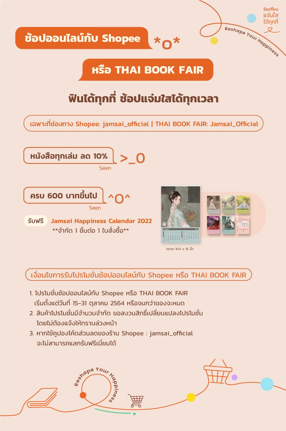 ช้อปออนไลน์กับ Shopee& Thai book fair