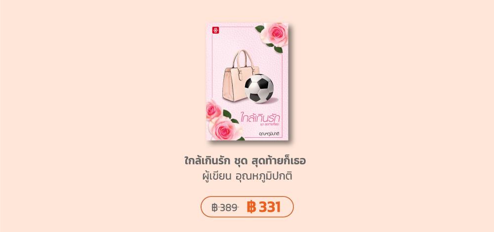 หนังสือออกใหม่ With Love