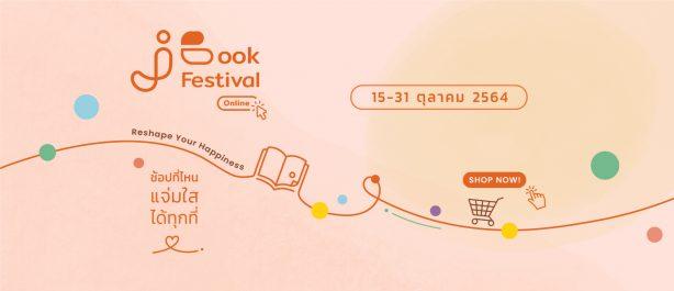 Jamsai Book Festival