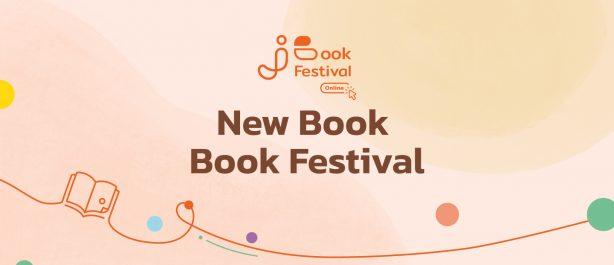 Jamsai Book Festival หนังสือใหม่